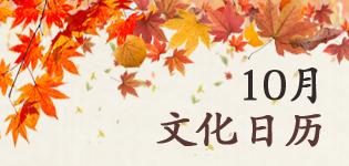10월_문화달력_썸네일_G