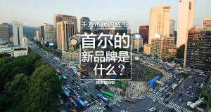 首尔的新品牌是什么?(20s ver.)