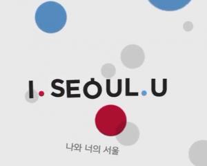 """新首尔品牌 """"I. SEOUL. U"""" (30s ver.)"""
