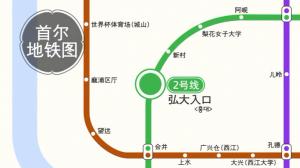 首尔地铁之旅_弘大篇