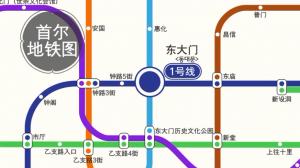 首尔地铁之旅_东大门篇