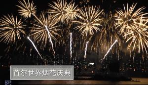 首尔地铁之旅_首尔世界烟花庆典篇