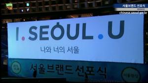 首尔品牌公布仪式精彩现场