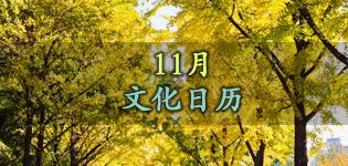 11월_문화달력_썸네일_G
