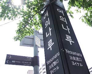 首尔地铁之旅-汝矣渡口