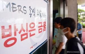 """首尔市发布""""传染病应对综合措施"""""""