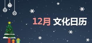 12월_문화달력_썸네일_G