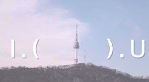 首尔品牌29秒电影 - I.(SEOUL).U
