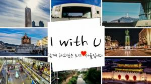 首尔品牌29秒电影 - I with U