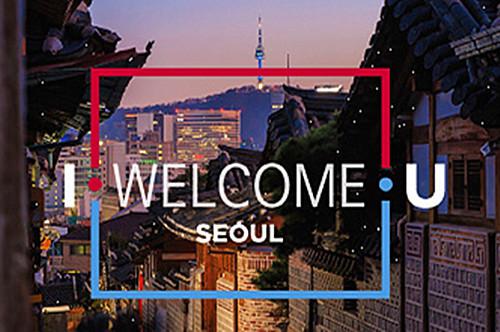 来参加 I·SEOUL·U 拍照活动吧!
