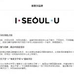 I·SEOUL·U-首尔市官方网站