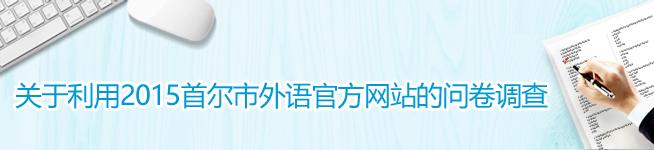 survey_list_G