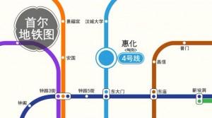 首尔地铁之旅_惠化篇