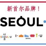 新首尔品牌 I·SEOUL·U 的含义(一)