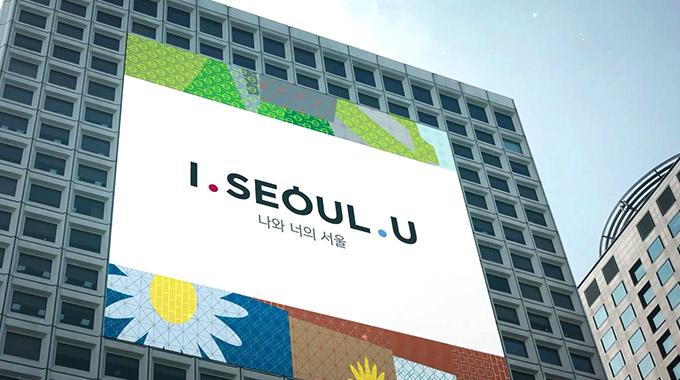 新首尔品牌 I·SEOUL·U 的含义(二)