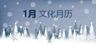 1월_문화달력_썸네일_G
