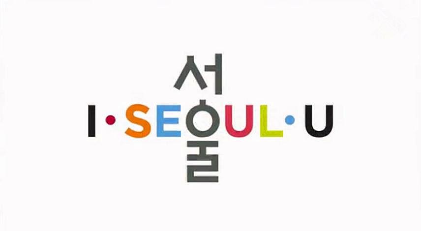 新首尔品牌 I⋅SEOUL⋅U 新概念,新形象,迎接你的到来!