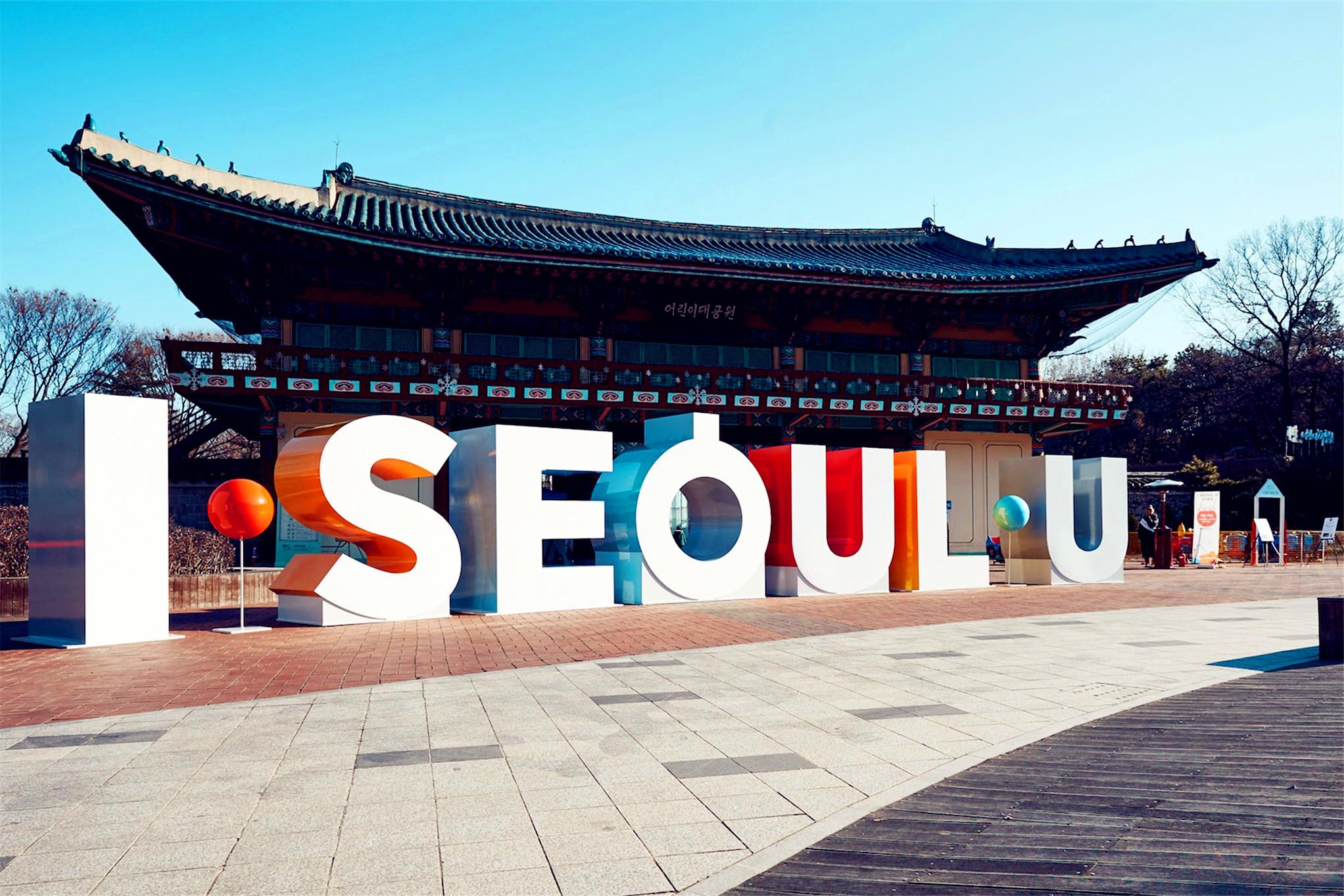 I·SEOUL·U 的造型物
