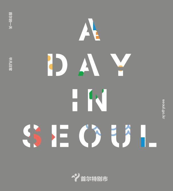 首尔市官方宣传册