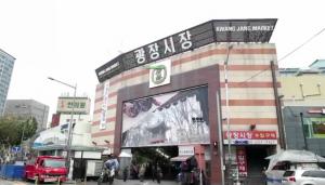 首尔地铁之旅_钟路5街站(广藏市场)