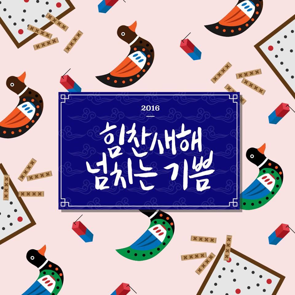 韩国的新年祝福语你知道吗?