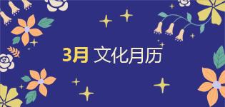 3월_문화달력_썸네일_G
