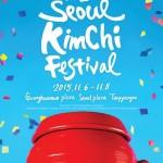 到首尔绝对不能错过的看点之一(首尔四大品牌文化庆典,泡菜节)