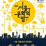 到首尔绝对不能错过的看点之三(首尔四大品牌文化庆典,首尔文化之夜)