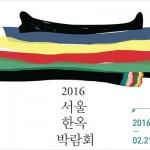 2016首尔韩屋博览会