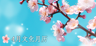 4월_문화달력_썸네일_G