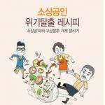 首尔市进入个体经营者人数超过60万时代…公开'小工商业者摆脱危机的方法'