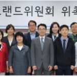 서울브랜드위원회