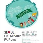 举办2016地球村分享庆典
