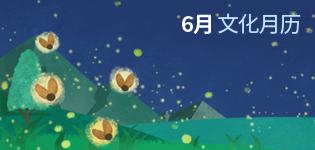 6월_문화달력_썸네일_G