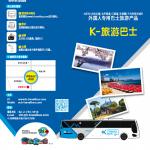 连接首尔与其他城市的大巴自由旅行商品——K-旅行巴士