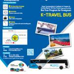K-旅游巴士