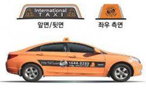 首尔市外国人旅游出租车,提供境外预先付款服务