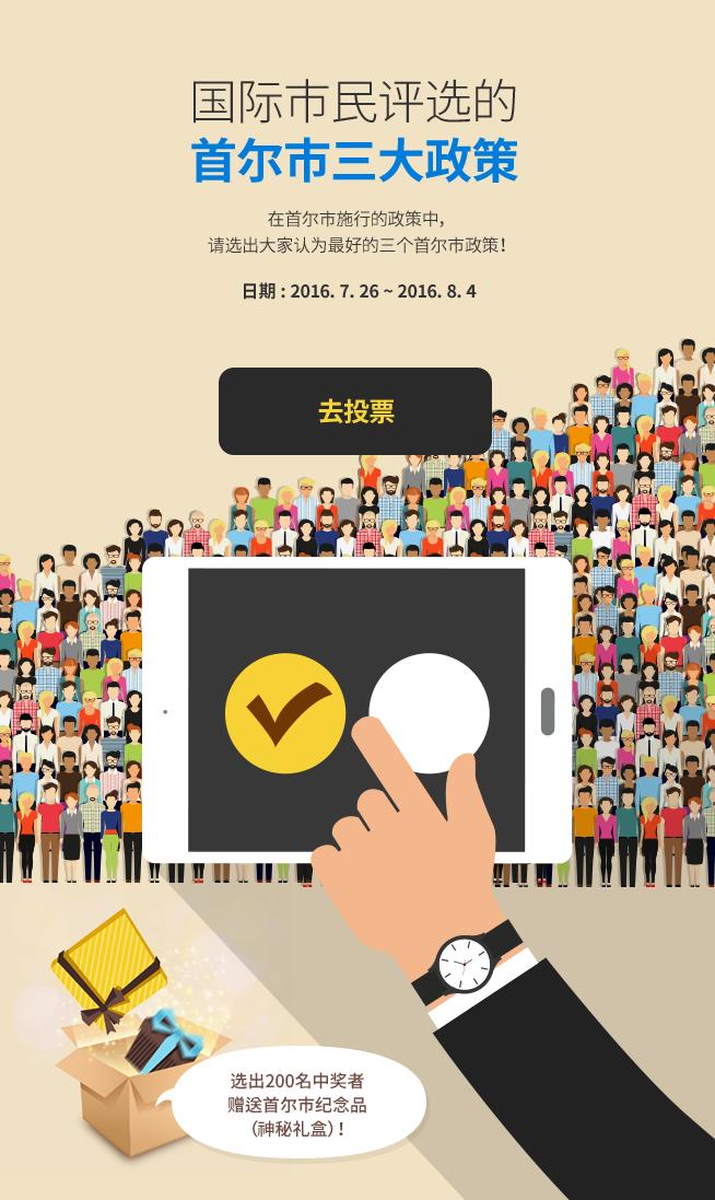 promotion_vote_G