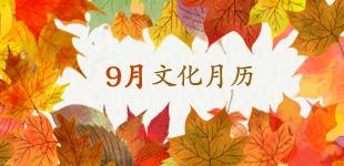 9월_문화달력_썸네일_G
