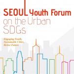 首尔市,举办关于城市可持续发展目标的青少年国际会议