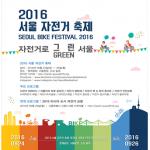 2016首尔自行车节 & 亚洲城市自行车论坛