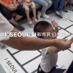 首尔地铁内I·SEOUL·U梯子游戏