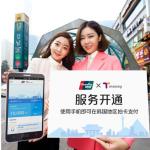 """对中国游客提供""""银联手机T-Money""""服务"""
