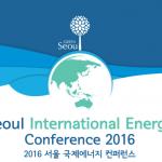 首尔市,举办第4届首尔国际能源会议