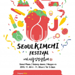 kimchi_2016