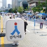 步行城市首尔,营建20处道路瘦身