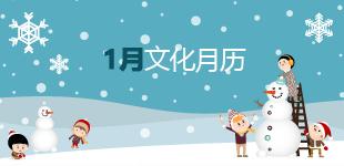 1月文化月历