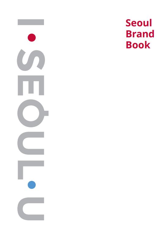 首尔品牌电子书