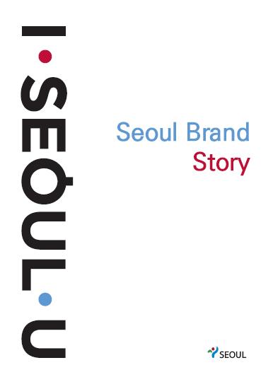 首尔品牌故事