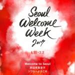 """迎春节首尔市展开""""中国游客欢迎周"""""""